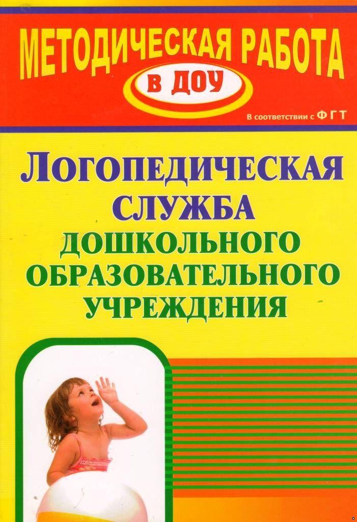 Кирьянова, Шпаргалка Логопеда